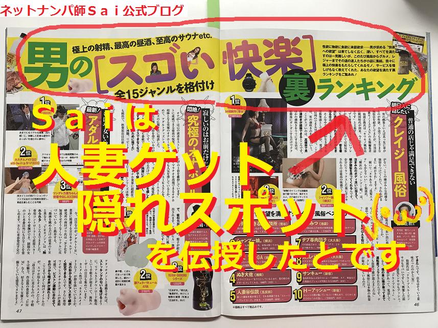 ネットナンパ師Saiメディア紹介!:男の快楽03