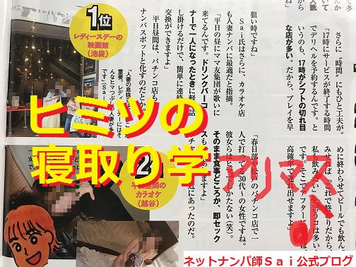 ネットナンパ師Saiメディア紹介!:男の快楽04