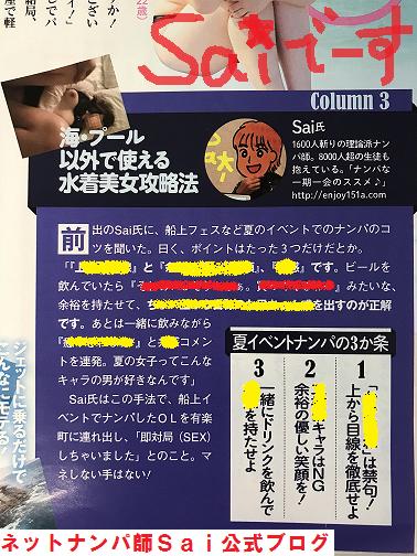 ネットナンパ師Saiメディア紹介!:水着女の発情スポット02