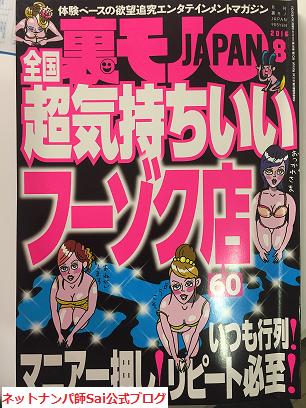 ネットナンパ画像体験談03