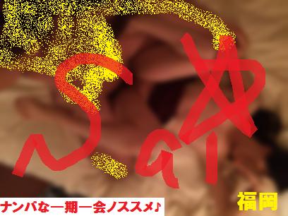 福岡,ナンパブログ,ハメ撮り,画像01