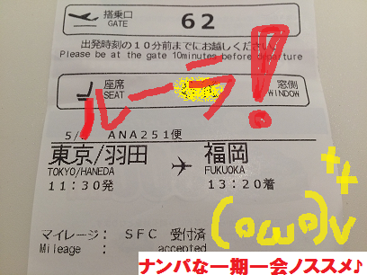 福岡,ナンパブログ,ハメ撮り,画像02