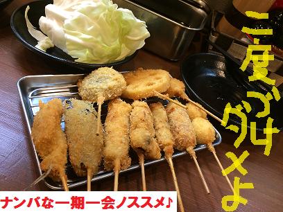 大阪,ナンパ,体験談3