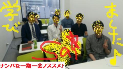 大阪,ナンパ,体験談7