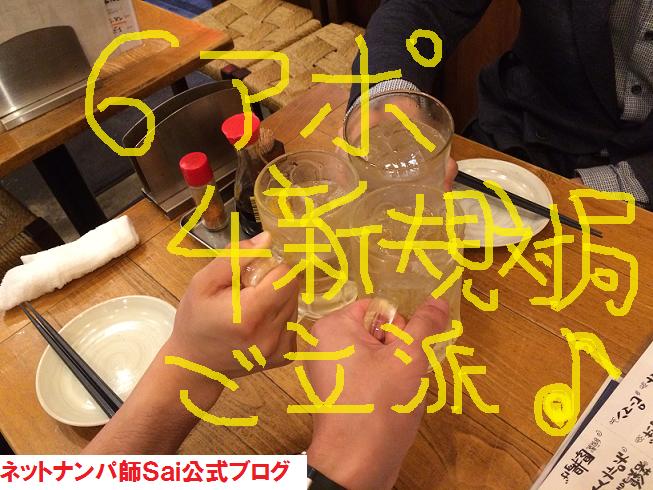 【ナンパ画像】ネットナンパ、童貞ゲット画像1