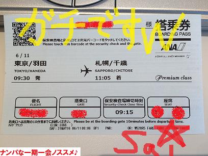札幌ナンパDEネットナンパ2