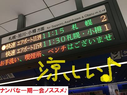 札幌ナンパDEネットナンパ3
