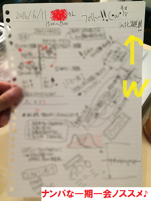 札幌ナンパDEネットナンパ4