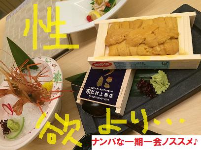 札幌ナンパDEネットナンパ5