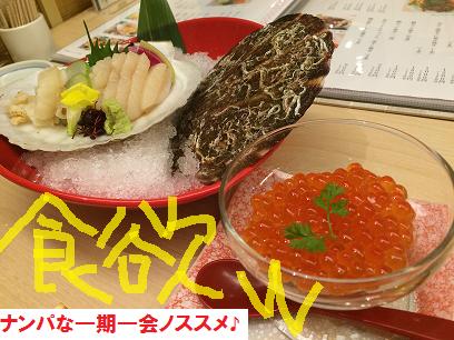 札幌ナンパDEネットナンパ6