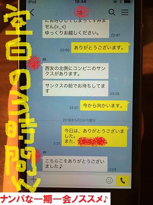 札幌ナンパDEネットナンパ8
