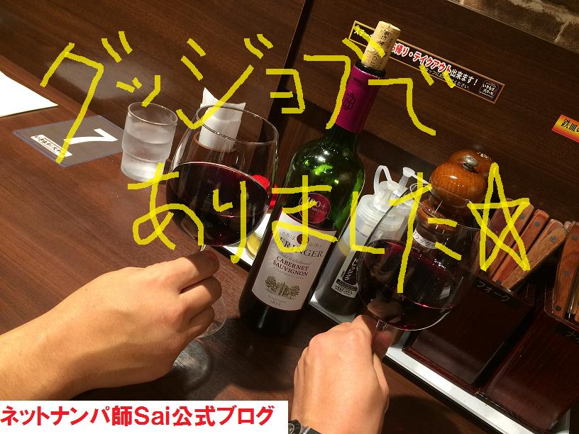 札幌ナンパDEネットナンパ9
