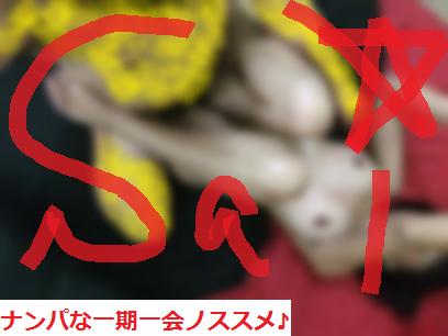 ジャカルタ,ナンパ,体験談14