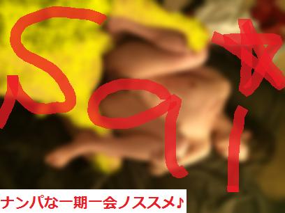 ジャカルタ,ナンパ,体験談11