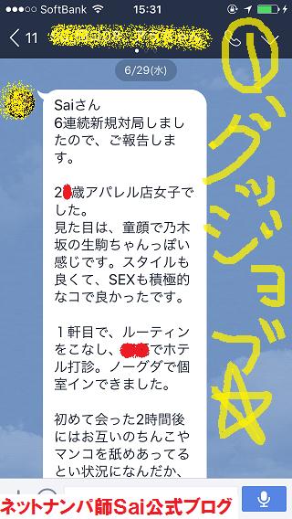 名古屋ナンパ画像ブログ02