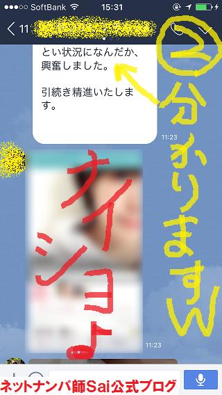 名古屋ナンパ画像ブログ03