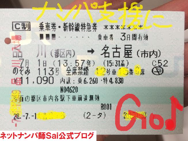 名古屋ナンパ画像ブログ05