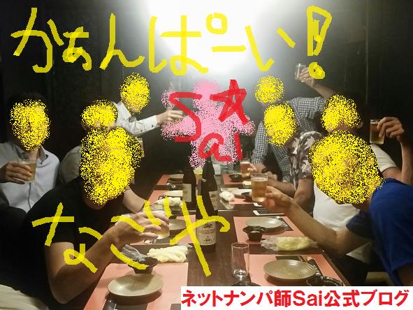 名古屋ナンパ画像ブログ01