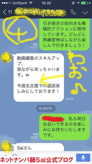 名古屋ナンパ画像ブログ10