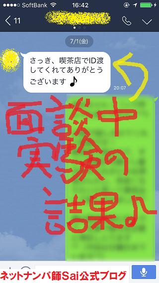 名古屋ナンパ画像ブログ12