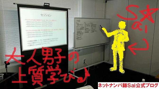 ナンパ画像:ネットナンパ心理学セミナー01