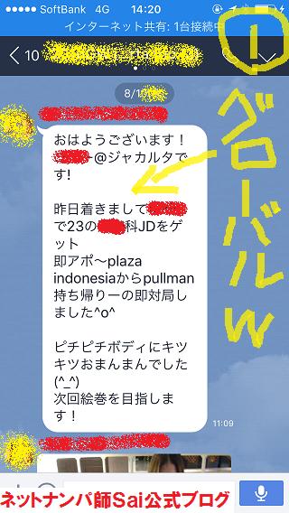 福岡,ナンパブログ,ネットナンパ02
