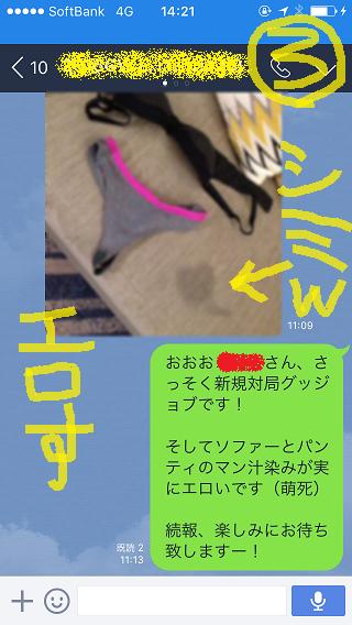 福岡,ナンパブログ,ネットナンパ04