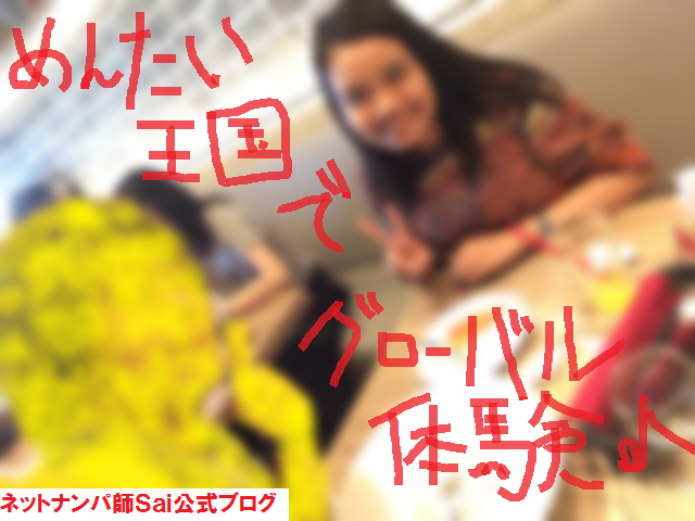 福岡,ナンパブログ,ネットナンパ01