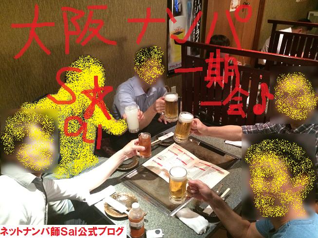 大阪ナンパスポットとネットナンパでセックス体験02
