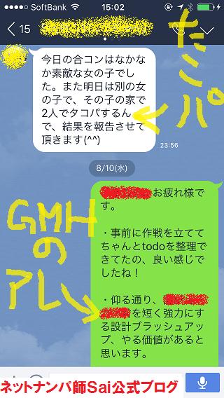 大阪ナンパスポットとネットナンパでセックス体験08