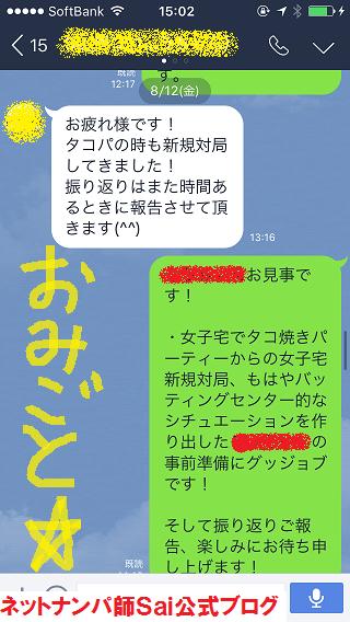 大阪ナンパスポットとネットナンパでセックス体験09