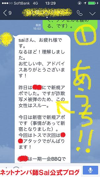 ネットナンパ,写メマジック,詐欺写メ,見破り方02