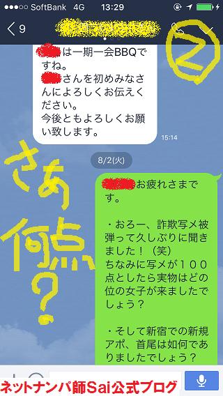 ネットナンパ,写メマジック,詐欺写メ,見破り方03