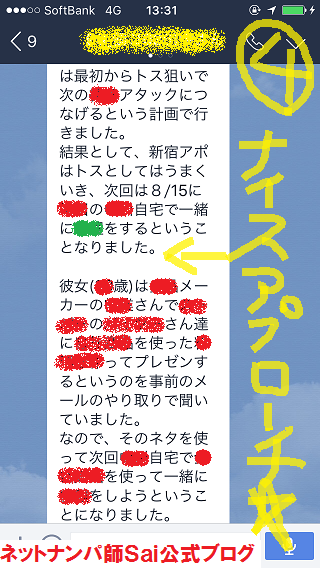 ネットナンパ,写メマジック,詐欺写メ,見破り方05