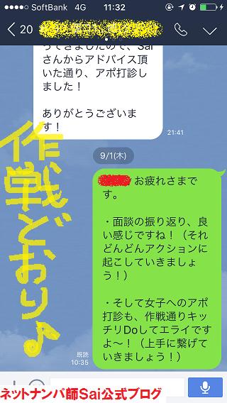 ネットナンパ:女子からLINEの返信を貰う方法03
