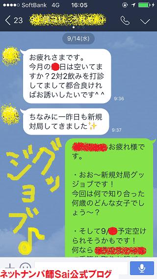 日本中がナンパスポット!ナンパ方法も装備しましょ!02