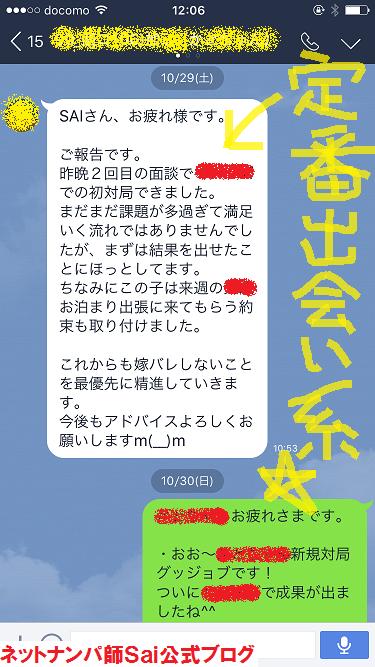 ネットナンパ,画像,体験談02