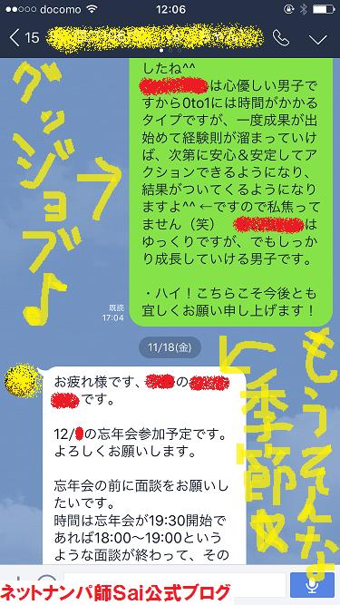 ネットナンパ,画像,体験談03