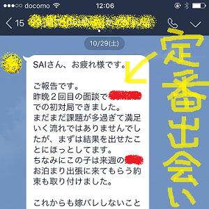 ネットナンパ,画像,体験談01