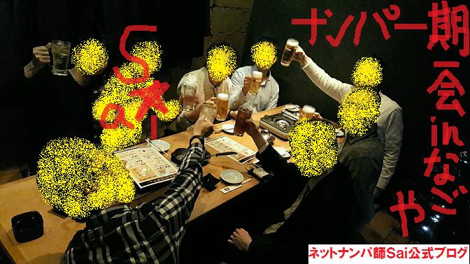 ネットナンパ,名古屋,体験談,画像05
