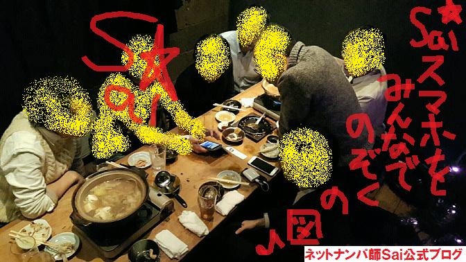 ネットナンパ,名古屋,体験談,画像07