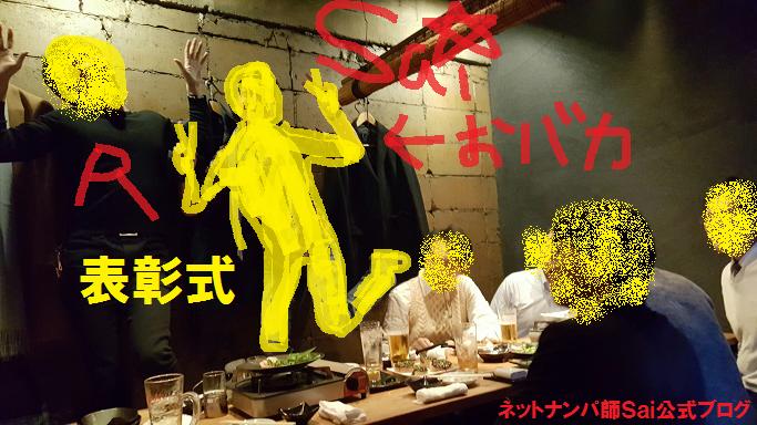 ネットナンパ,名古屋,体験談,画像01