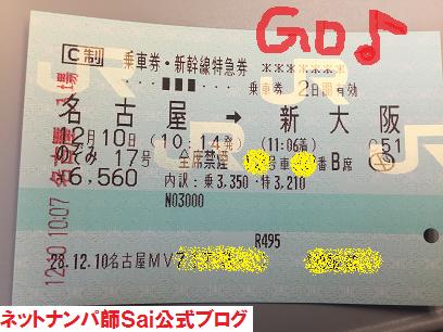 大阪,ネットナンパ,体験談,セフレ02