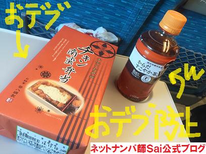 大阪,ネットナンパ,体験談,セフレ03