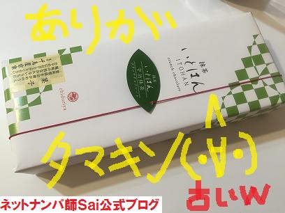 大阪,ネットナンパ,体験談,セフレ05