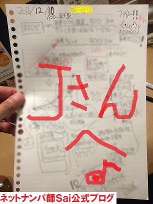 大阪,ネットナンパ,体験談,セフレ06