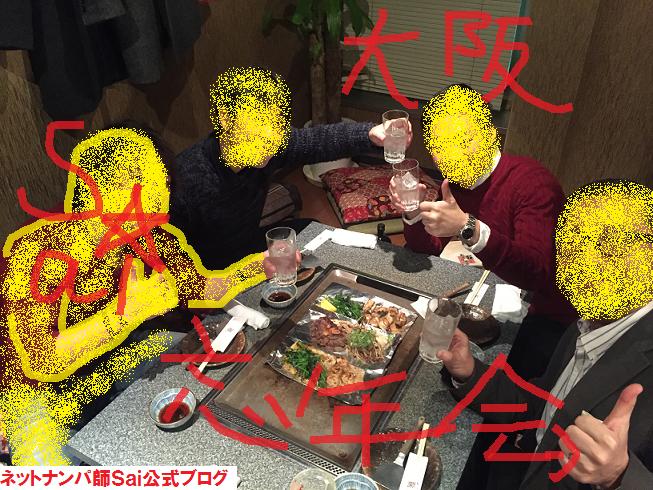 大阪,ネットナンパ,体験談,セフレ01