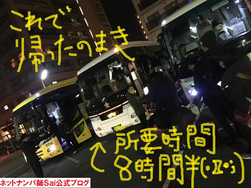 大阪,ネットナンパ,体験談,セフレ09