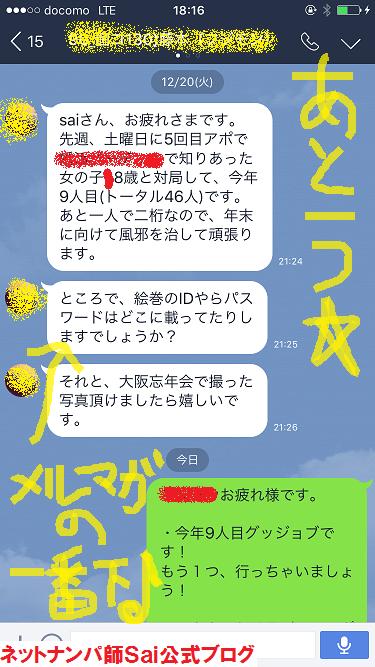 ネットナンパ師Sai,ブログ,体験談01