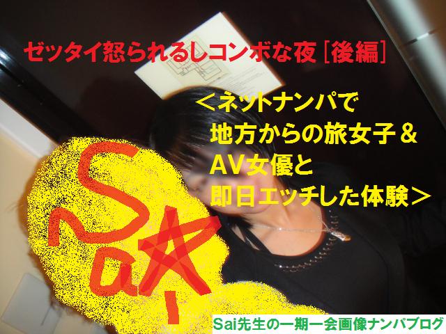 ネットナンパ,体験談02